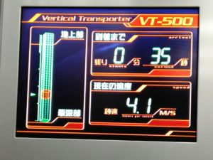 vertical transporter VT-500