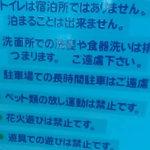 宿泊費ゼロで行く北海道バイクツーリング2017-11日目