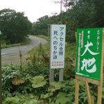 宿泊費ゼロで行く北海道バイクツーリング2017-18日目