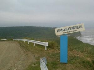 urahoro kobukariishi