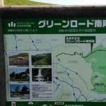 2018四国&九州バイクツーリング 10日目 日向から熊本