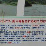 四国バイクキャンプツーリング計画 -無料キャンプ場を調べてみた- 高知県編