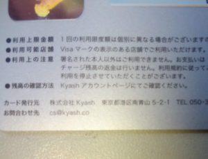 kyash-real-card2