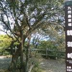 2017九州バイクツーリング 15日目 延岡~佐伯~豊後大野