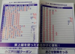 tojo-line-timetable