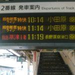 群馬から神奈川南部へ行く湘南新宿ラインを考える そして鎌倉まで行ってみた