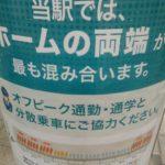 南北線の8両化は必須でしょ 他 ~東京へラーメン食いに行った記録 その2~