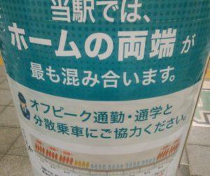 chiyoda-line-kitasenju