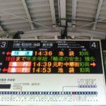 どっか行くには連休明けの平日がサイコー ~東京へラーメン食いに行った記録